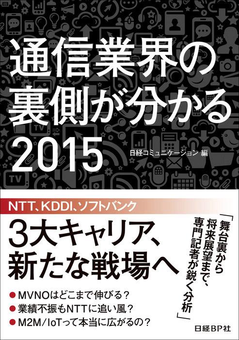 通信業界の裏側が分かる 2015(日経BP Next ICT選書)拡大写真