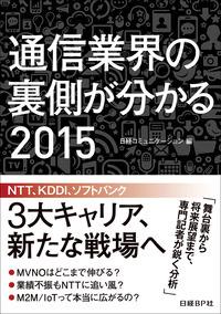 通信業界の裏側が分かる 2015(日経BP Next ICT選書)-電子書籍