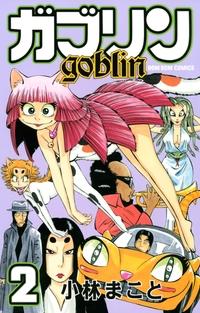 ガブリン(2)-電子書籍
