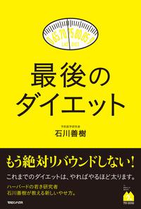 最後のダイエット-電子書籍