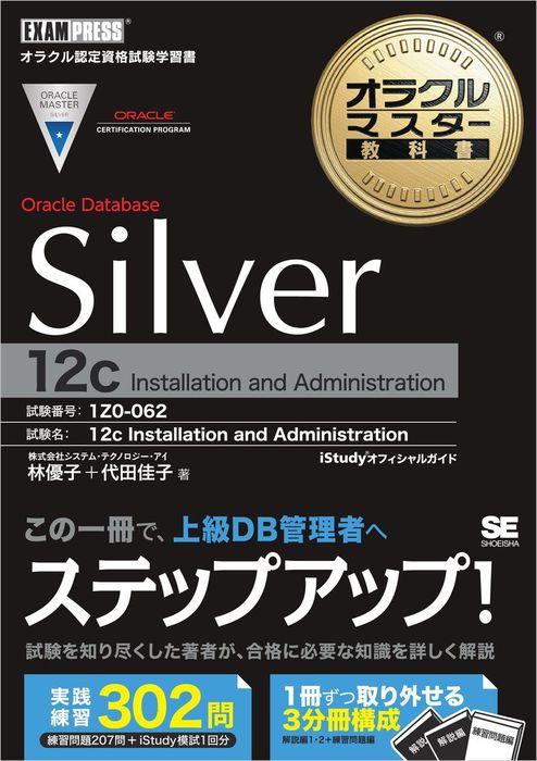オラクルマスター教科書 Silver Oracle Database 12c拡大写真