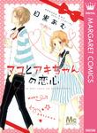 マコとアキちゃんの恋心-電子書籍