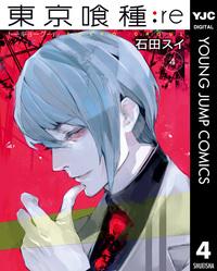 東京喰種トーキョーグール:re 4-電子書籍