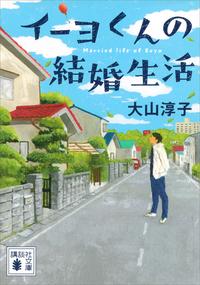 イーヨくんの結婚生活-電子書籍