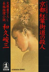 京都 紅葉街道の殺人