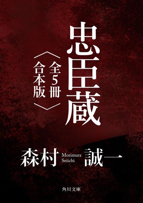 忠臣蔵【全5冊 合本版】拡大写真