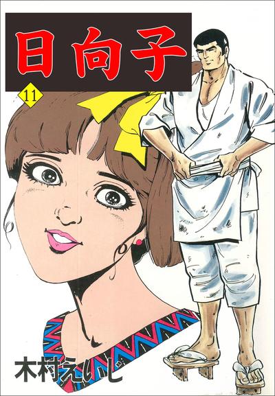 日向子11-電子書籍