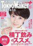 週刊 東京ウォーカー+ No.2 (2016年4月6日発行)-電子書籍