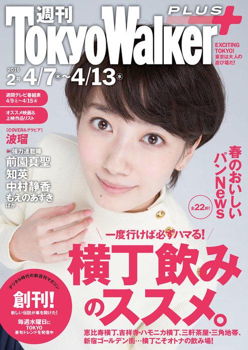 週刊 東京ウォーカー+ No.2 (2016年4月6日発行)拡大写真