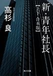 新・青年社長【上下 合本版】-電子書籍