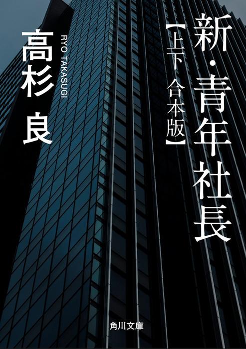 新・青年社長【上下 合本版】拡大写真