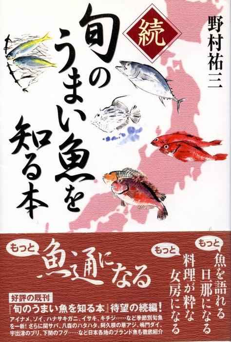 続 旬のうまい魚を知る本-電子書籍-拡大画像