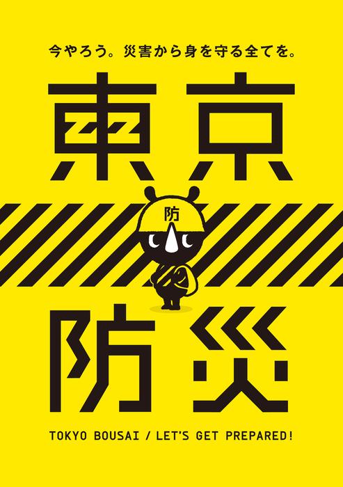 東京防災拡大写真