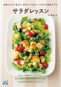 サラダレッスン 定番からデリ風まで、初めてでもおいしく作れる絶品サラダ-電子書籍