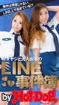 バイホットドッグプレス 40オヤジと大人女子のLINE事件簿 2015年 6/26号-電子書籍