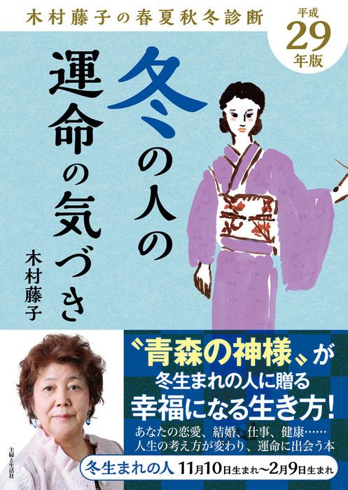 平成29年版 木村藤子の春夏秋冬診断 冬の人の運命の気づき拡大写真