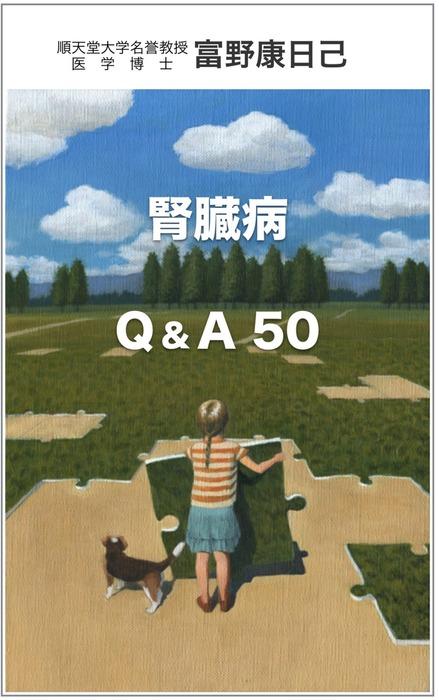 腎臓病 Q&A 50 腎臓病になったら知っておくべき基礎知識拡大写真