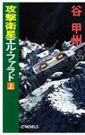 攻撃衛星エル・ファラド 上-電子書籍
