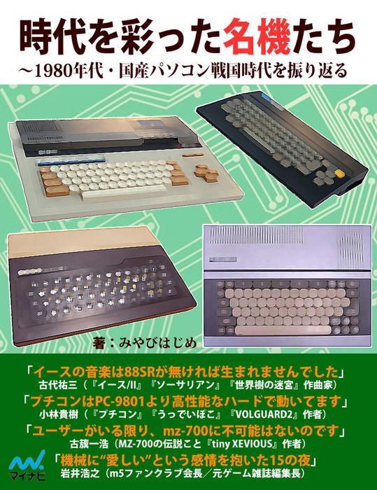 時代を彩った名機たち 1980年代・国産パソコン戦国時代を振り返る拡大写真