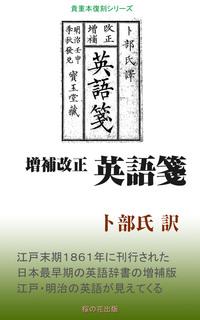 増補改正 英語箋-電子書籍