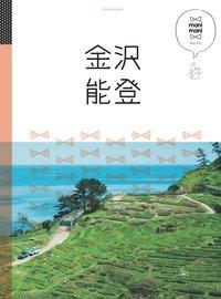 マニマニ 金沢 能登-電子書籍