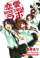 恋愛ラボ 3巻
