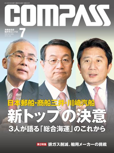 海事総合誌COMPASS2015年7月号 日本郵船・商船三井・川崎汽船 新トップの決意 3人が語る「総合海運」のこれから-電子書籍