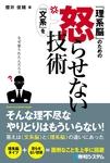 『理系脳』のための 『文系』を怒らせない技術-電子書籍