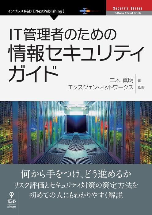 IT管理者のための情報セキュリティガイド拡大写真