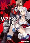 トリアージX(11)【電子特別版】-電子書籍