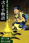 弐十手物語16 怒らんお紺-電子書籍