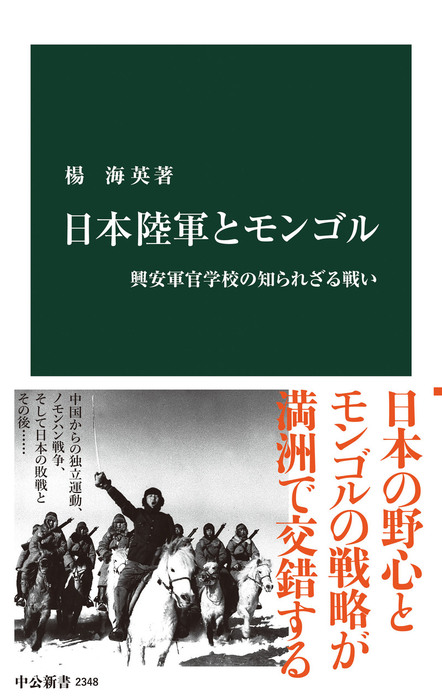 日本陸軍とモンゴル 興安軍官学校の知られざる戦い拡大写真