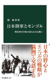 日本陸軍とモンゴル 興安軍官学校の知られざる戦い-電子書籍