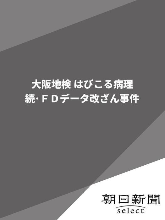 大阪地検 はびこる病理 続・FDデータ改ざん事件拡大写真