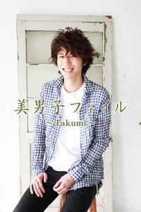 美男子ファイル~Takumi~
