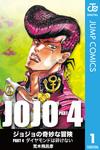 ジョジョの奇妙な冒険 第4部 モノクロ版 1-電子書籍