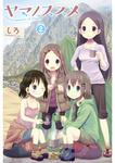 ヤマノススメ(2)-電子書籍
