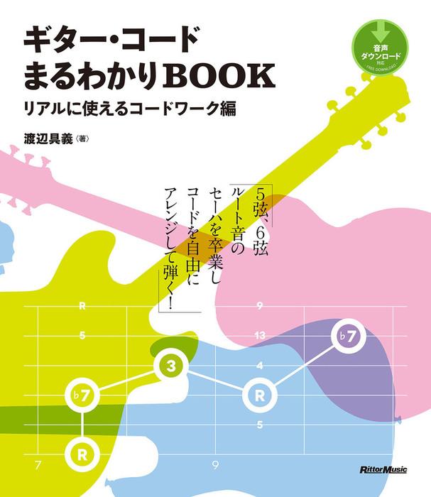 ギター・コードまるわかりBOOK リアルに使えるコードワーク編拡大写真