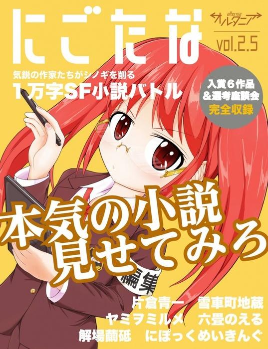 SF雑誌オルタニア増刊号 vol.2.5 [にごたな]edited by Denshochan拡大写真