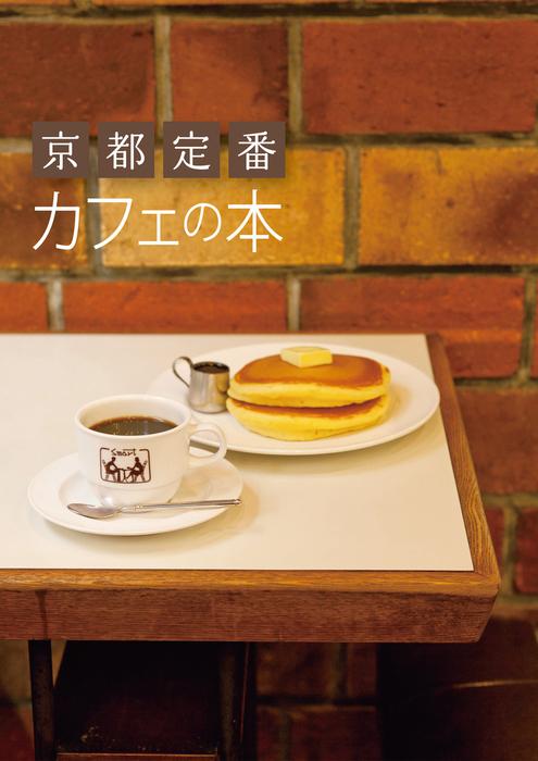 京都定番 カフェの本拡大写真