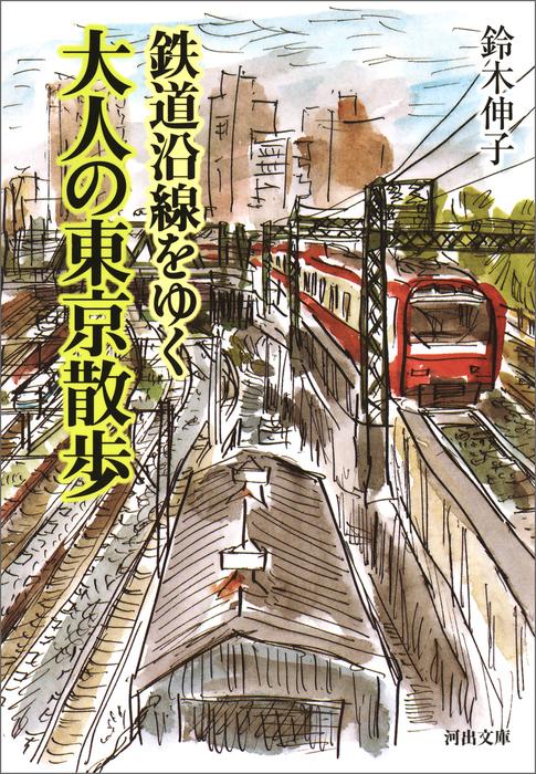 鉄道沿線をゆく 大人の東京散歩-電子書籍-拡大画像