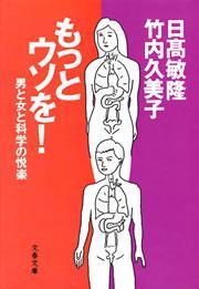 もっとウソを! 男と女と科学の悦楽-電子書籍-拡大画像