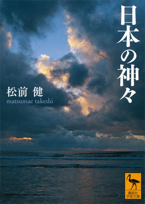 日本の神々拡大写真
