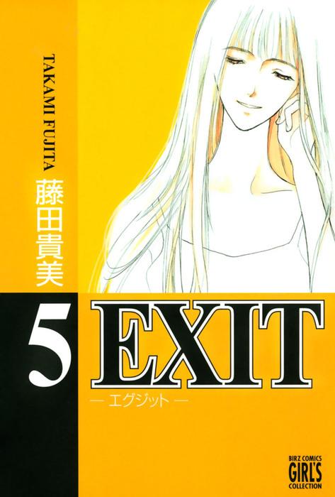 EXIT~エグジット~ (5)-電子書籍-拡大画像