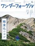 ワンダーフォーゲル 2017年6月号 [雑誌]