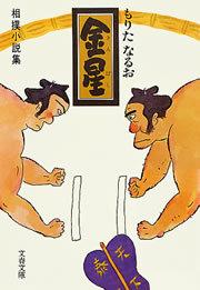 金星 相撲小説集拡大写真