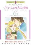 プリンスと虹色の指輪-電子書籍