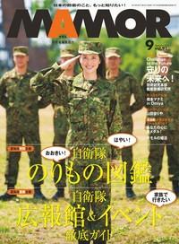 MAMOR 2014年9月号