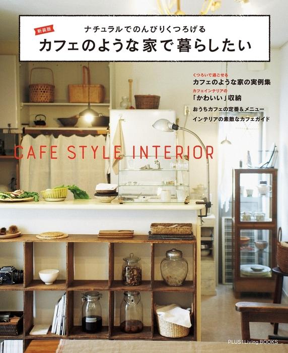 新装版 カフェのような家で暮らしたい拡大写真