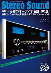 季刊ステレオサウンド No.199-電子書籍